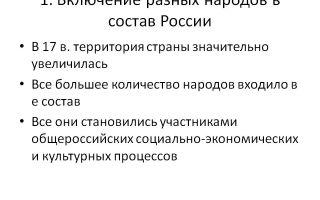 Включение разных народов в состав россии