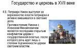 Церковь и государство в xvii веке