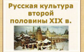 Русская культура во второй половине xix — начале xx в.