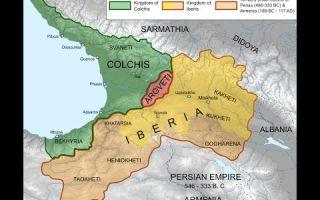 Иберия и колхида