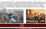 Первое советское правительство, избранное на ii всероссийском съезде советов