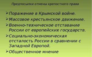 Предпосылки отмены крепостного права в россии