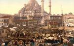 История византийской и османской цивилизации