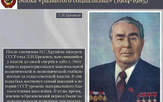 Ссср в эпоху развитого социализма (1964 — 1985)