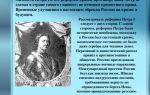 О личности петра первого и его реформах