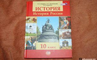 Книги и учебники по истории россии