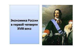 Россия в первой четверти xviii века