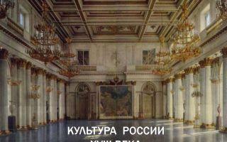 Культура россии в 18 — 19 веках