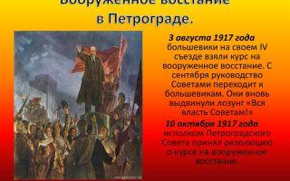 Октябрьское вооруженное восстание 1917 г. правительство большевиков