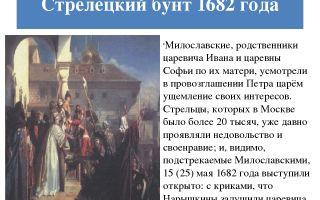 Стрелецкое восстание 1682 г. правление царевны софьи