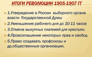 Итоги революции 1905 — 1907 гг.