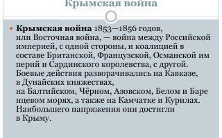 Внешняя политика в эру николая i. крымская война 1853 — 1856 гг.