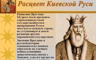 Расцвет киевской руси. укрепление феодального строя