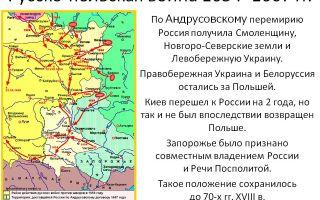 Война россии за освобождение украины от польского гнета в xvii веке