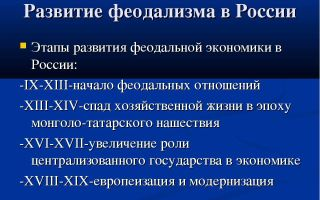 Николаевская эпоха и последний этап российского военно-государственного феодализма