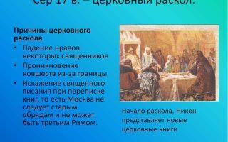 Чем вызван церковный раскол середины xvii века?