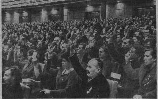 17 съезд коммунистической партии