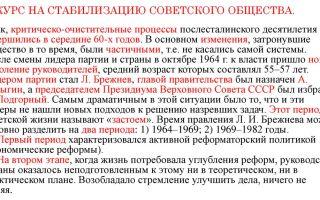 Курс на стабилизацию советского общества