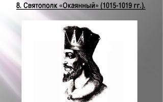 Святополк окаянный — братоубийца на престоле