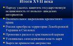 Основные итоги развития руси в xvii веке