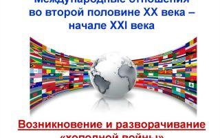 Международные отношения во второй половине xx – начале xxi века