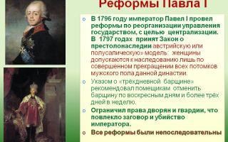 Реформы екатерины ii. воцарение павла i