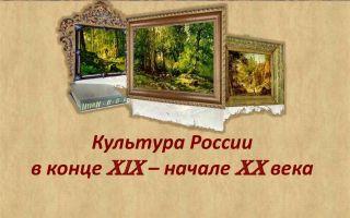 Культура россии xix и начала xx века