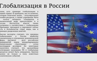 Глобализация и россия