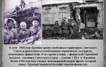 Ссср к лету 1944 года