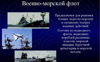 Изменение обстановки на морских театрах. задачи флотов