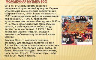 Основные тенденции развития культуры россии в 90-е гг. xx века
