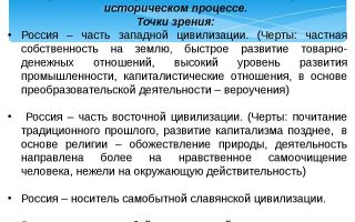 Место россии в мировой цивилизации