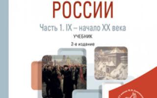 Начало нового этапа истории россии