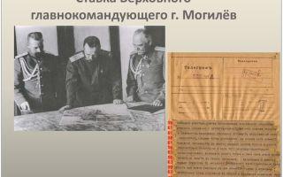 Ликвидация ставки верховного главнокомандующего в могилеве