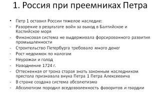 Россия при приемниках петра i