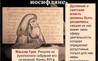 Иосифляне и нестяжатели. максим грек