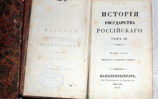 Истории русского государства