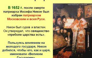 Избрание никона патриархом. начало церковного раскола.