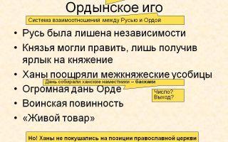 Русь и орда. специфика ордынского ига