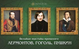 Пушкин, лермонтов, гоголь