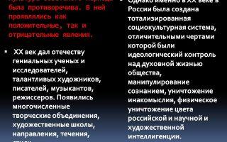 Культура советской эпохи