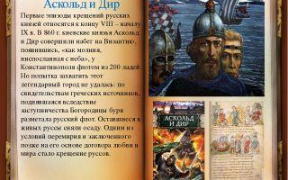 Аскольд и дир – выдающиеся правители киева