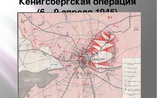 Завершение боевых действий в восточной пруссии. штурм кенигсберга