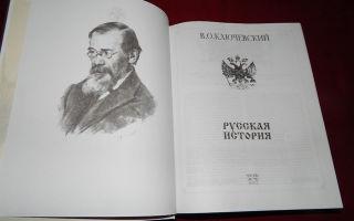В.о. ключевский в особом совещании по составлению нового устава о печати