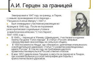 А. и. герцен и революция 1848 г.