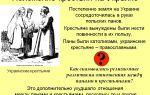 Положение крестьянства и крестьянское движение на украине