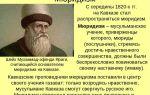 Воинствующий мюридизм на кавказе