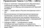 Россия во времена правления павла i