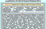 Реформы и контрреформы в россии второй половины xix века