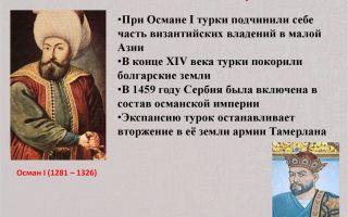 Правящий класс в османской империи